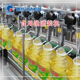 香油灌装机生产厂家价格多少